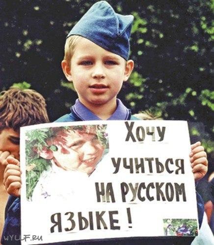Либералы против финансирования русскоязычных школ