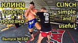 Как доминировать в клинче. Просто и полезно.How to dominate the clinch. Simple and useful rfr ljvbybhjdfnm d rkbyxt. ghjcnj b gj