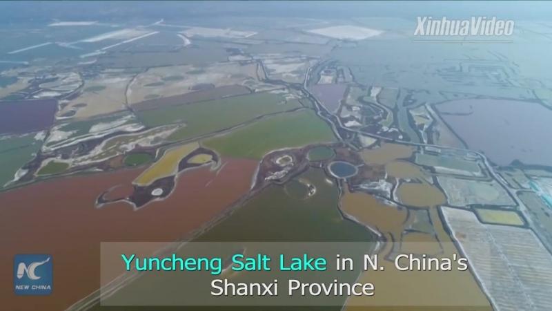 Разноцветное озеро Юньчэн в Шаньси