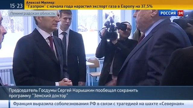 Новости на Россия 24 • Нарышкин пообещал сохранить программу