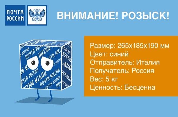 Заявление на розыск рпо - 8d6