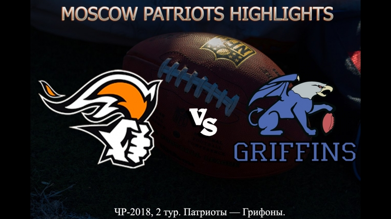 MOSCOW PATRIOTS HIGHLIGHTS. ЧР-2018. 2-ТУР ПАТРИОТЫ - ГРИФОНЫ