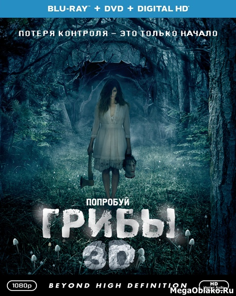 Грибы 3D / One Way Trip (2011/BDRip/HDRip/3D)