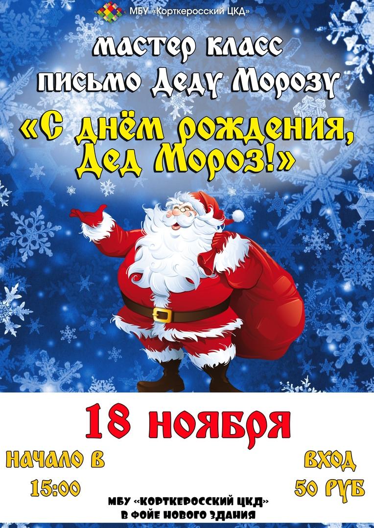 """Мастер класс ПИСЬМО ДЕДУ МОРОЗУ """"С днём рождения, Дед Мороз!"""""""