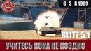 WoT Blitz - Учитесь пока не поздно . Как играть на СТБ 1- World of Tanks Blitz WoTB