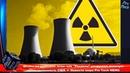 Штаты на урановой игле как Росатом разрушил атомную промышленность США ➨ Новости мира Pro Tech NEWS2