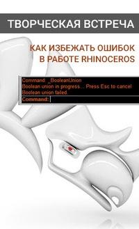 Построение георгия в rhino