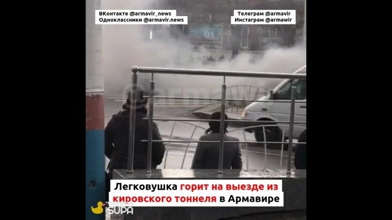 Горит легковушка на выезде из тоннеля 27.03.18 (ул. Кирова) Армавир (ДТП)