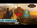 Китайский турнир 2 100 000 рублей призовых 1 8 Финала Хаос vs Цари гробниц