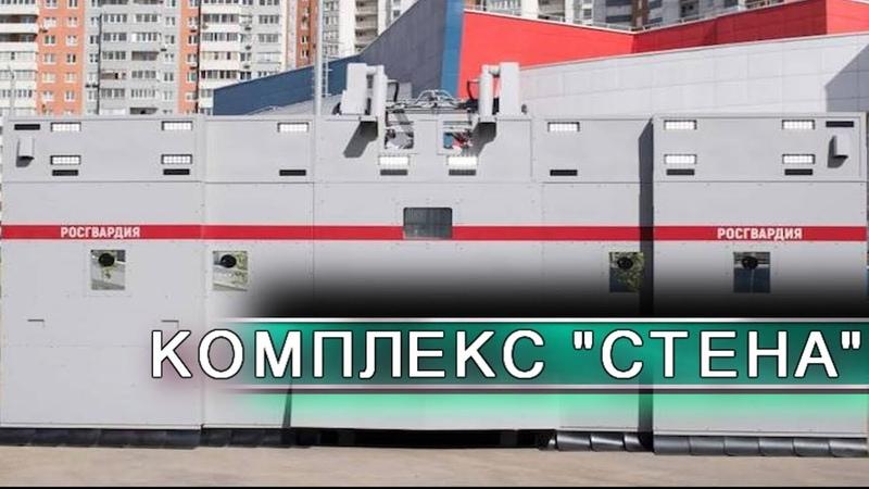 Кремль за надежной стеной Росгвардии