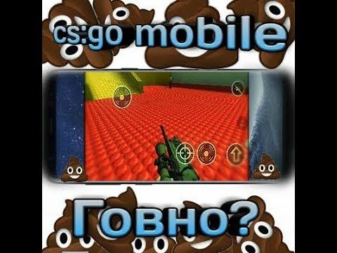 Csgo mobile говно Как так Новая кс го на андроид!