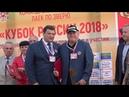Всероссийские состязания лаек по подсадному медведю и вольерному кабану Кубок России 2018