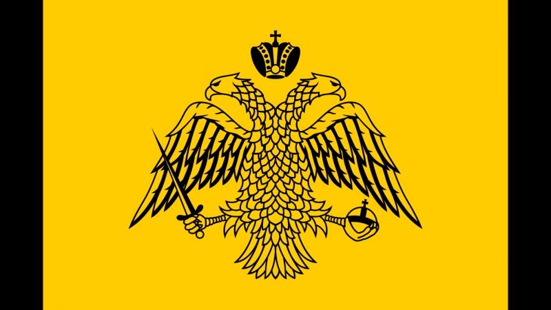 Гибель империи. Византийский урок.mp4.mp4