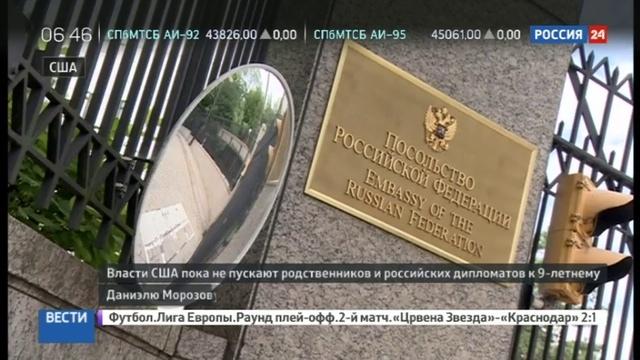 Новости на Россия 24 • Власти США не пускают родных к потерявшему родителей Даниэлю Морозову