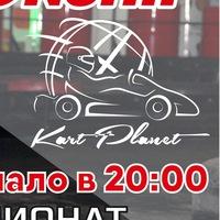 Kart Planet Championship