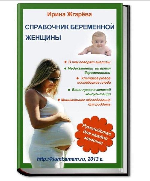 Книга по питанию беременных