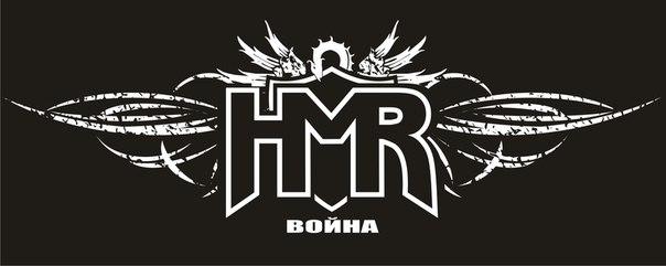 Новый трек HMR - Война