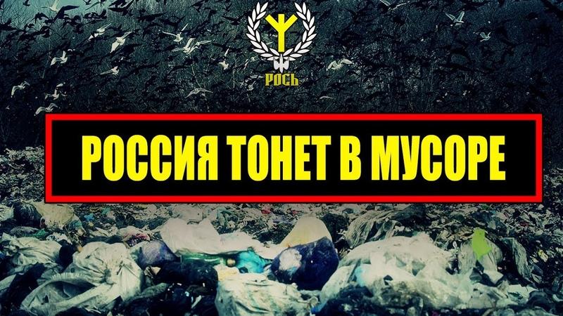 МД РОСЬ  РОССИЯ ТОНЕТ В МУСОРЕ