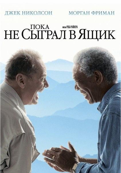 Пока не сыграл в ящик (2007)