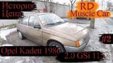 RD + MuscleCar  Назад в будущее  Цена,затраты,проблемы    Opel Kadett GSi 1986г. 2.0i 115л.с.