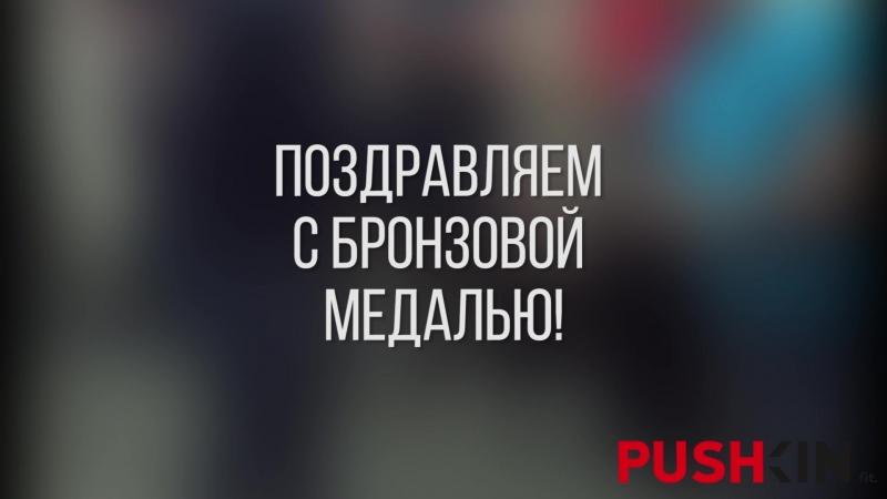 Алексей Марьин_Бронза_Поздравляем