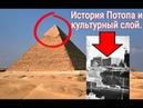 Этажи и дома под Землей и при чем здесь пирамида Хефрена