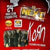 NEXT GENERATION FESTIVAL 2014 - KORN