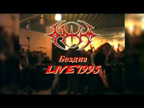 Odium Бездна 3 Palms Live 1995