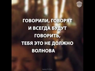 Будь всегда самим собой