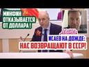 Исаев о предложении Силуанова отказаться от доллара: НАС ВОЗВРАЩАЮТ В СССР!