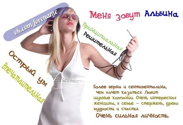 Женские имена и их значение. Имя и характер человека.  AUKQcubg4uM