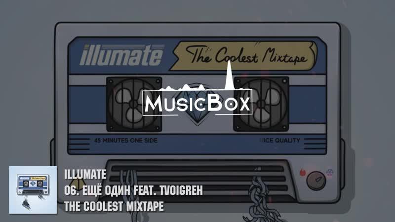 Illumate The Coolest Mixtape 2018