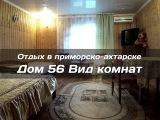 Приморско-Ахтарск отдых на Азовском море в частном секторе - Дом №56 - Комнаты тел.: 8 928 03 86 841