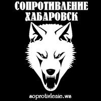 Логотип СОПРОТИВЛЕНИЕ - ХАБАРОВСК (СМИ)