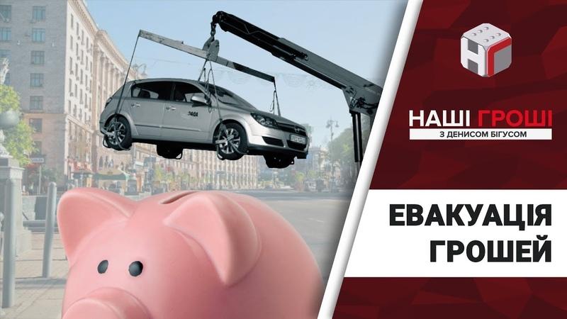 Кому ви заплатите потрійний тариф за неправильну парковку Наші гроші №231 2018 08 20