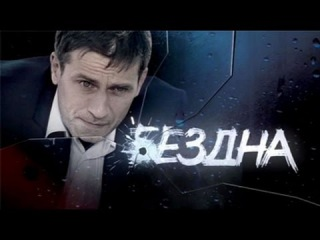 Бездна 20.05.2013 детектив триллер сериал (16 серий) трейлер