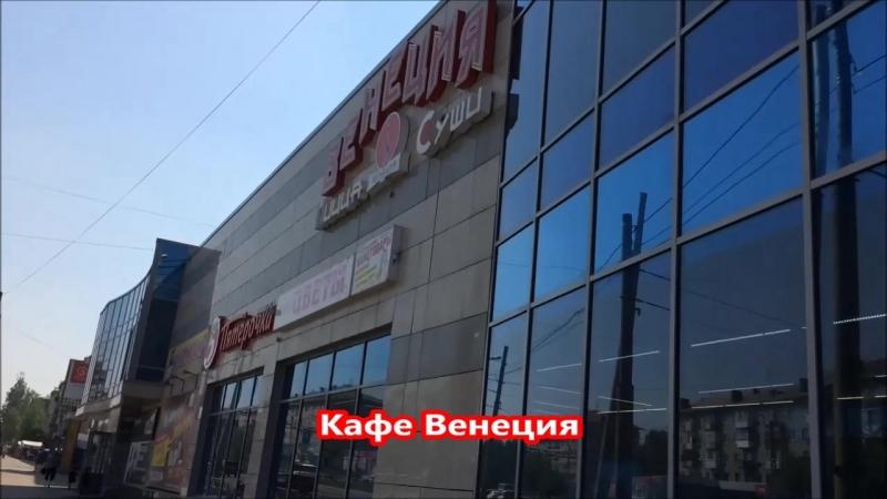 Наш адрес ул. Юбилейная 26а кафе ВЕНЕЦИЯ