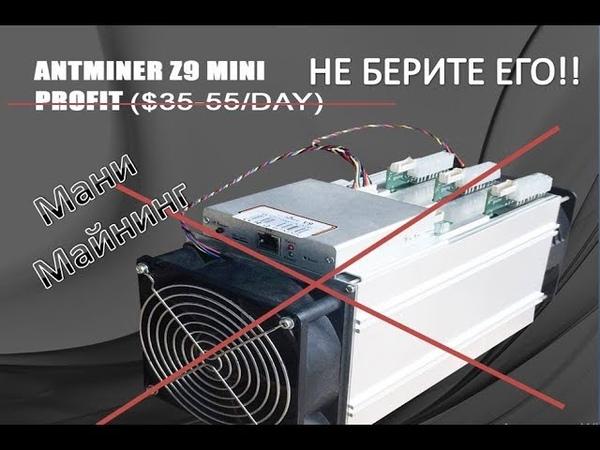 Asic Z9 mini - почему его НЕ СТОИТ покупать