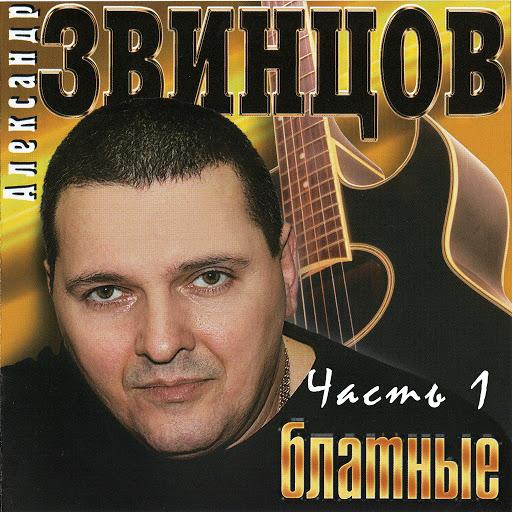 Александр Звинцов альбом Блатные 1