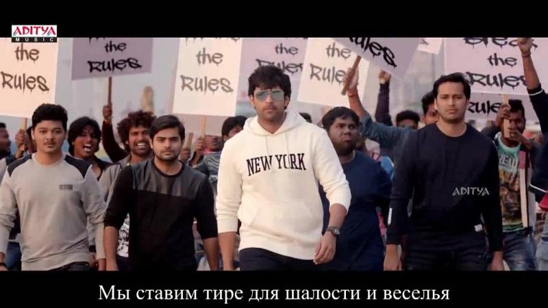 Rus.Sub.Olga1976 / Break the Rules Full Video Song / Tholi Prema 2018 / Varun Tej