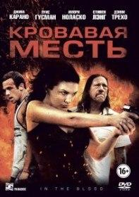 Кровавая месть / In the Blood (2014)