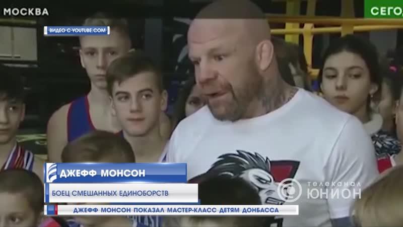Мастер-класс от Джеффа Монсона детям Донбасса 13.02.2019