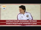 Тренировка сборной России по пляжному футболу в Дубае