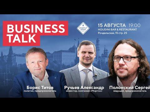 Полонский, Титов, Ручьев - как и на чем зарабатывать миллионы в непростое время?!