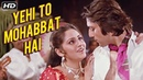 Yehi To Mohabbat Hai (HD) | Main Awara Hoon Songs | R. D. Burman | Sanjay Dutt | Asha Bhosle