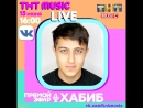 ТНТ MUSIC LIVE - Хабиб