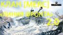 КЛАН[MERC] ЛИНИЯ ФРОНТА 2.0 ВОЗВРАЩАЕТСЯ / РАНДОМ ВЗВОД НА Х ЛВЛ !