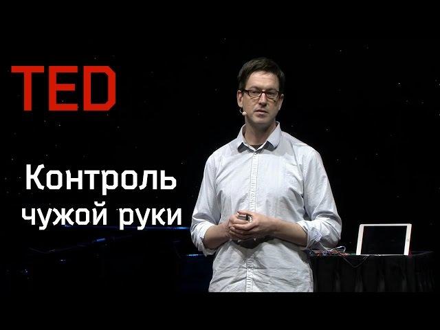 TED   Как своим мозгом контролировать чужую руку