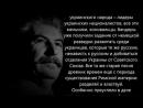 Когда-нибудь,если не через голову,то через оплеухи господ до народов бывшего СССР дойдет п.mp4