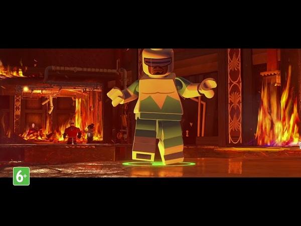 LEGO Суперсемейка трейлер семьи Парр